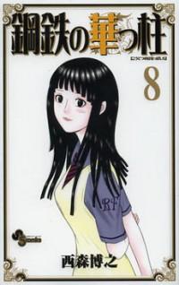 Koutetsu no Hanappashira