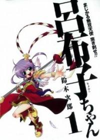 Majikaru Musou Tenshi Tsuki Irase!! Ryofuko-chan
