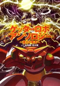 Getter Robo Anthology - Shinka no Ishi