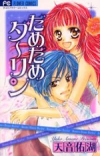 Dame Daring Manga