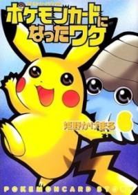 Pokemon Card ni Natta Wake