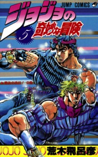Phantom Blood
