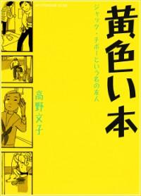 Kiiroi Hon