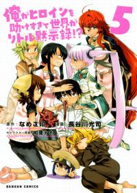 Ore ga Heroine o Tasukesugite Sekai ga Little Mokushiroku!?
