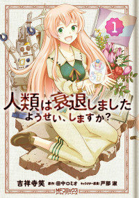 Jinrui wa Suitai Shimashita: Yousei, Shimasu ka?