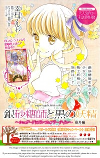 Ginzatoushi to Kuro no Yousei - Sugar Apple Fairytale