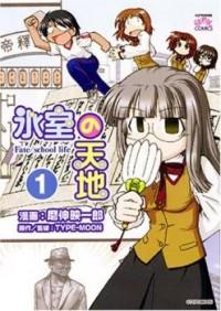 Himuro no Tenchi Fate/School Life