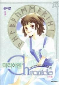 Marichen Chronicle