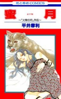 Mitsuzuki -