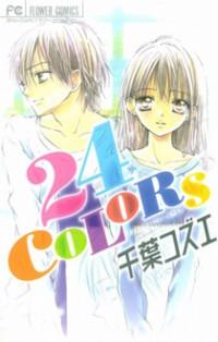 24 Colors - Hatsukoi no Palette