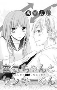 Kuuki-chan to Yankee-kun