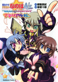 Mahou Shoujo Lyrical Nanoha A's Portable - The Gears of Destiny - Material Musume.