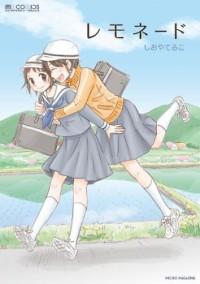 Lemonade (SHIOYA Teruko)