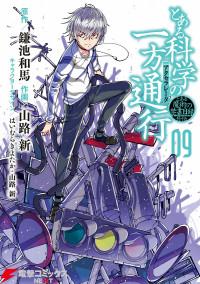 Toaru Majutsu no Kinsho Mokuroku Gaiden - To Aru Kagaku no Ippou Tsuukou