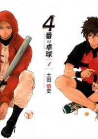 4-ban no Takkyuu