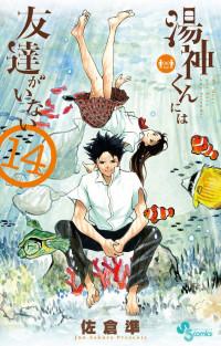 Yugami-kun ni wa Tomodachi ga Inai