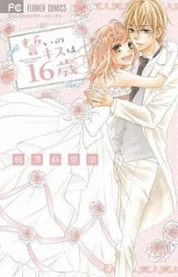 Chikai no Kiss wa, 16-sai