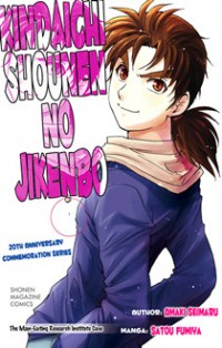 Kindaichi Shounen no Jikenbo - 20th Shuunen Kinen Series