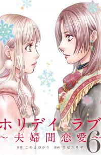 Holiday Love - Fuufukan Renai