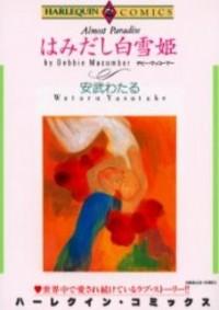 Hamidashi Shirayukihime