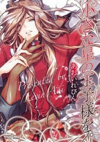Chiisana Hoshi no Ouji-sama o.