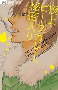 Gokujou Beef Curry, Himitsu Iri