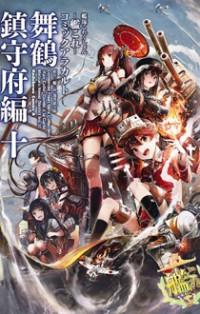 Kantai Collection - Comic a la Carte - Maizuru Chinjufu Hen