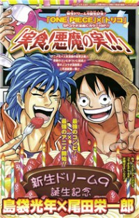 One Piece x Toriko Crossover