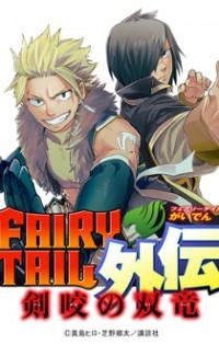 Fairy Tail Gaiden - Kengami no Souryuu