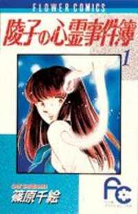 Ryouko no Shinrei Jikenbo