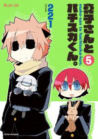 Mako-san to Hachisuka-kun.