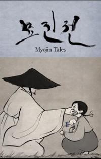 Myojin Tales