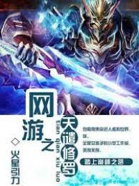Shura's Wrath (Novel)