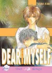 Dear Myself
