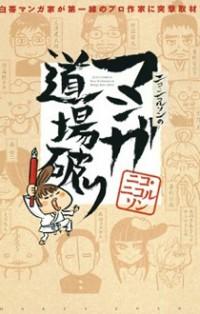 Challenging the Manga Dojos