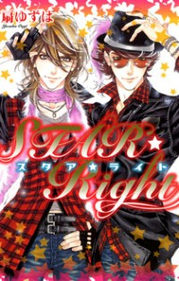 Star Right (OUGI Yuzuha)