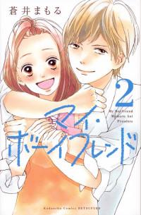 My Boyfriend (Aoi Mamoru)