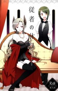 Servant x Queen