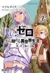 Re:Zero kara Hajimeru Isekai Seikatsu - Daiisshou - Outo no Ichinichi Hen