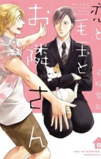 Koi to Kedama to Otonari-san