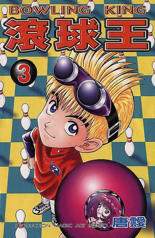 Bowling King 16 at MangaFox.la