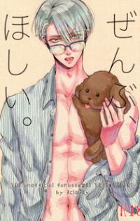 Yuri!!! on Ice dj - Zenbu Hoshii.