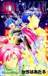Star Ocean: To the Far Side of Time