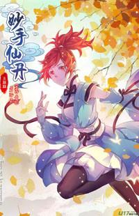Miao Shou Xian Dan