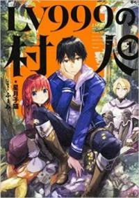 LV 999 no Murabito (Novel)