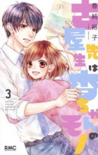 Furuya-sensei wa An-chan no Mono