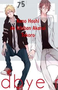 Kono Hoshi de Ichiban Akarui Tokoro