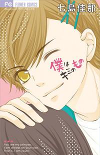 Boku wa Kimi no Mono (NANAJIMA Kana)
