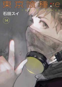 Toukyou Ghoul:re
