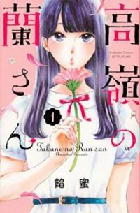 Takane no Ran-san